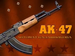 RS Wiki: AK-47