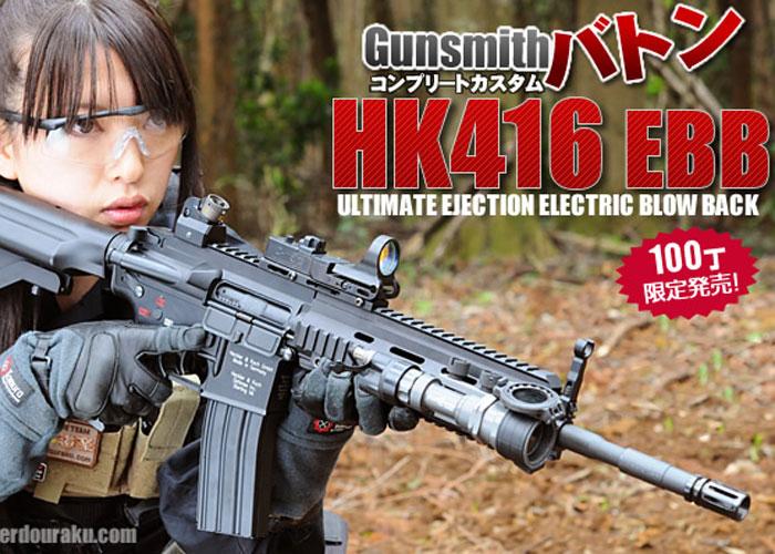 Gunsmith Baton HK416 EBB Hyperdouraku