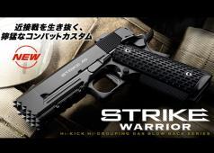 Tokyo Marui Strike Warrior GBB Pistol