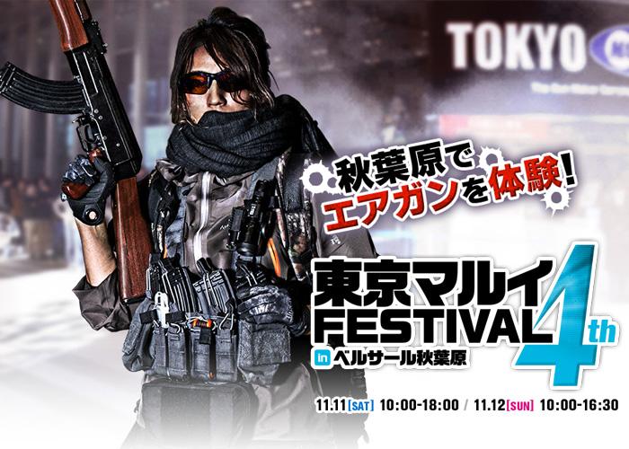 4th Tokyo Marui Festival Pre-Event