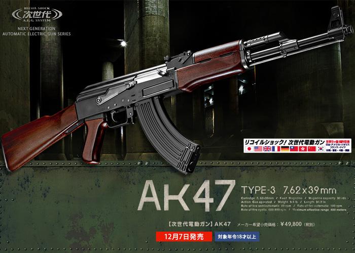 Tokyo Marui AK-47 NEG At ROE Airsoft | Popular Airsoft