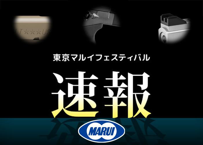 4th Tokyo Marui Festival Teaser