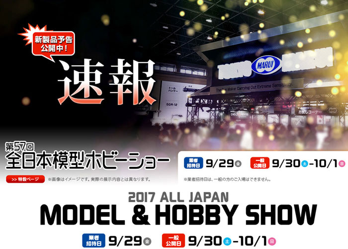 Tokyo Marui at 57th All Japan Model & Hobby Show Announcement