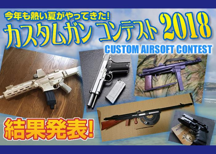 Hyperdouraku: Custom Gun Contest Winners