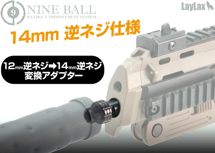 Laylax Nineball TM MP7A1 14mm CCW Thread NEO