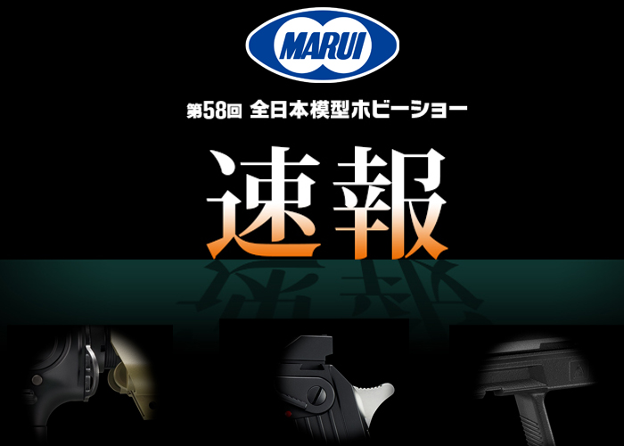 Tokyo Marui Product Teaser 58th All Japan Model & Hobby Show