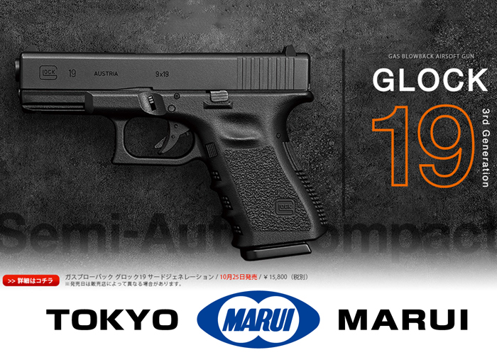 Tokyo Marui Glock 19 Gen 3 GBB Pistol