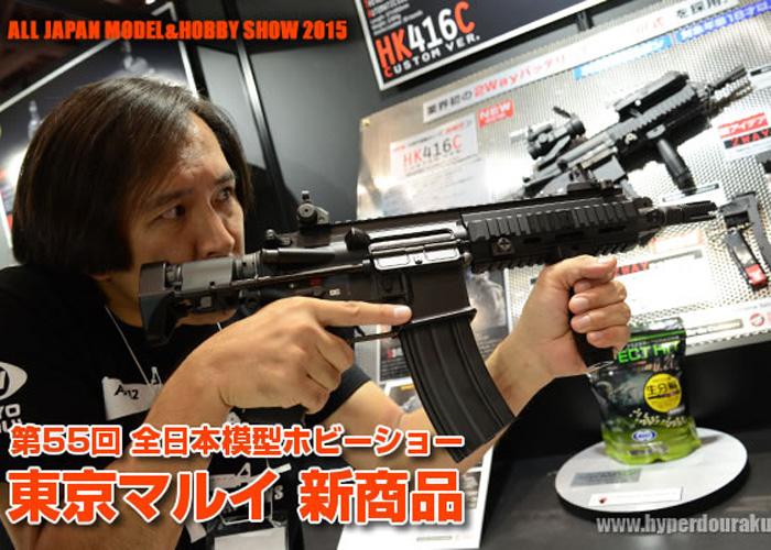 Hyperdouraku TM HK416C 55th All Japan Model & Hobby Show