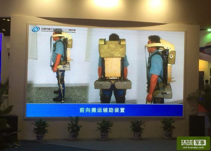 Chinese Military Exoskeleton