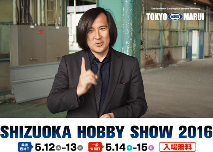 Tokyo Marui 55th Shizuoka Hobby Show Announcement