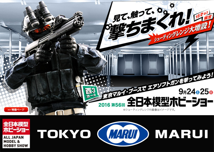 Tokyo Marui 56th All Japan Model & Hobby Show