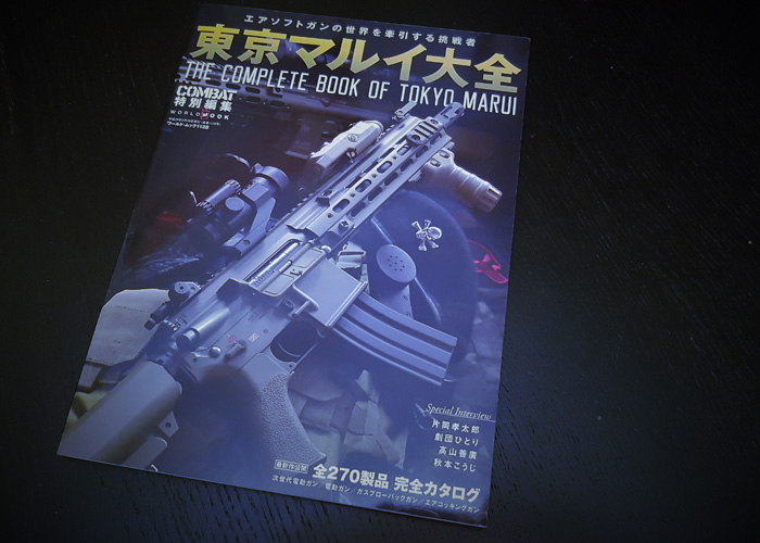 The Complete Book Of Tokyo Marui