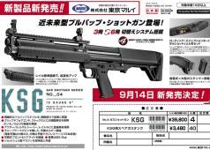 Tokyo Marui KSG Gas Shotgun 05