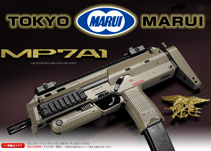 Tokyo Marui MP7A1 GBB Tan Version
