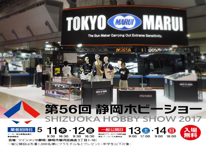 Tokyo Maryui Shizuoka Hobby Show 2017 Announcement