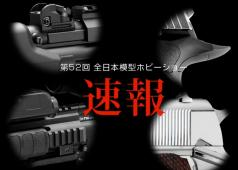 TM New Products Teaser 52nd All Japan Model Hobby Show