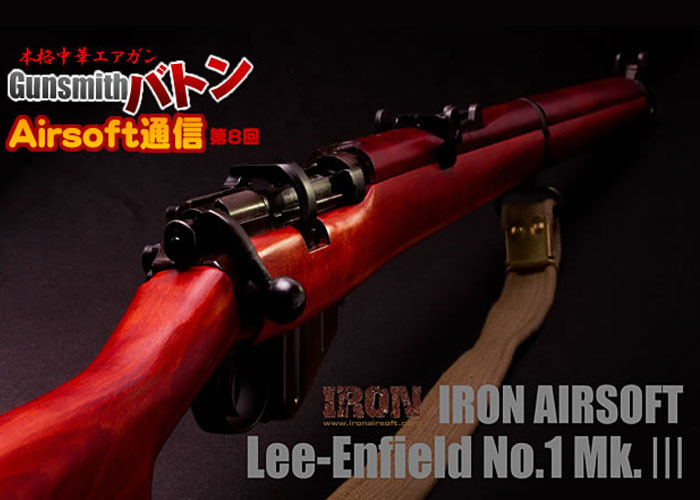 Hyperdouraku Iron Airsoft Lee Enfield No.1 Mk. III