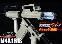 Hyperdouraku ICS M4 AEG