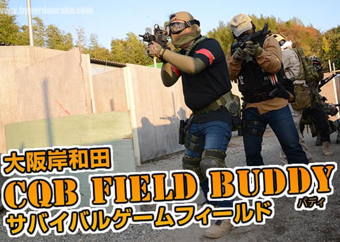 Hyperdouraku CQB Buddy Field