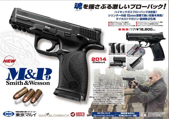 Tokyo Marui Festival 2014 Catalog Download