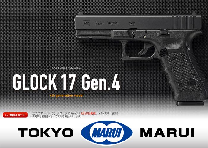 Tokyo Marui Glock 17 Gen 4 GBB Pistol